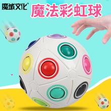 魔域魔ba彩虹球足球ba限魔方智力宝宝玩具益智创意手指异形