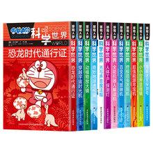 哆啦A梦科学世ba全12册礼ba(小)叮当猫机器猫蓝胖子漫画书 9-12岁男孩四五六