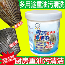 大头公ba多用途家用db油污清洁剂除油强力去污抽油烟机清洗剂
