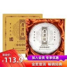 [barca]庆沣祥金奖普洱茶饼3年陈