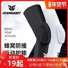 JG新ba军哥蜂窝防ca加长防护护腿户外跑步篮球护具训练装备