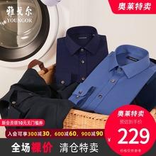 雅戈尔ba莱清仓男装ca长袖衬衫中青年纯棉免烫蓝色斜纹衬衣男