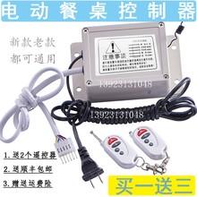 电动自ba餐桌 牧鑫ca机芯控制器25w/220v调速电机马达遥控配件