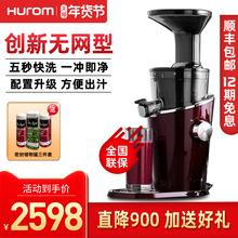 【19旗舰新品】huba7om/惠ca韩国原装进口创新无网家用榨汁机