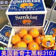 美国进ba新奇士31ca标sunkist精选10斤装大果橙子新鲜水果