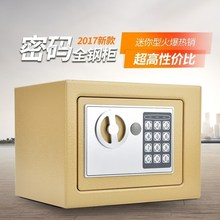 全钢保ba柜家用防盗ef迷你办公(小)型箱密码保管箱入墙床头柜。