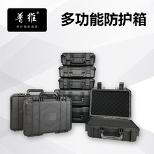 普维Mba黑色大中(小)ef式多功能设备防护箱五金维修工具收纳盒