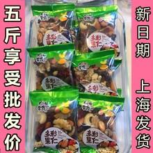大(小)姐零食汇多彩果仁2ba800g(小)ef混合综合坚果仁 雪花酥辅料