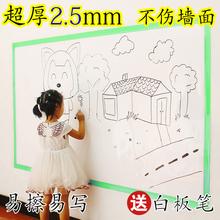 白板墙ba纸可擦写移el教学办公软挂式加厚环保宝宝房