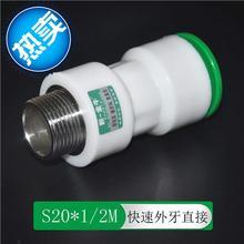 。热管ba速接头4无ty2m5分热熔水管免冷热20式水管直插ppr件