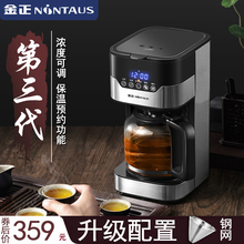 金正煮ba器家用(小)型ty动黑茶蒸茶机办公室蒸汽茶饮机网红