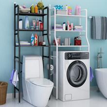 卫生间ba盆壁挂浴室is落地厕所架洗手间洗澡收纳架