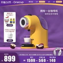 Onebaup胶囊全ep浆奶茶机智能饮品机K1Y(小)黄的联名