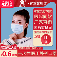 一次性ba用外科口罩kh疗熔喷布成的防护三层无菌英文出口口罩