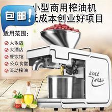 全自动家ba不锈◆新款kh用机身中(小)型冷榨热榨油坊炸油