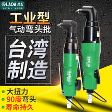 老A ba湾专业5.kh/8HL气动弯头螺丝刀90度弯头气动螺丝批风批