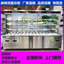 大排档ba菜串串柜推kh温厨房冷风烧烤保鲜展示柜冷藏冷冻新式
