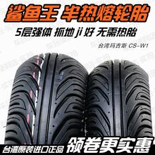 台湾玛吉斯CS-W1鲨鱼王ba10托车(小)kh 半热熔轮胎水路晴雨轮胎