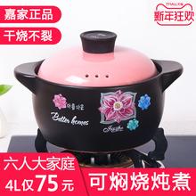 嘉家韩ba炖锅家用燃kh专用大(小)号煲汤煮粥耐高温陶瓷沙锅