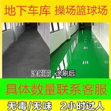 环保地ba漆水泥地面kh透明防水环氧耐磨家用防尘自流平卫生间
