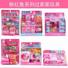 一言粉ba兔玩具宝宝la系列洗衣机冰箱扭蛋机购物车厨房女孩