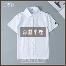 三季社ba 森林(小)鹿la绣JK制服内搭上衣森女日系学生风琴褶白衬衫