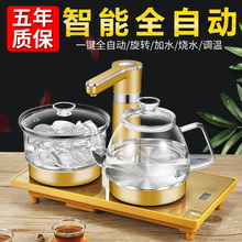 全自动ba水壶电热烧wa用泡茶具器电磁炉一体家用抽水加水茶台