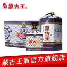 蒙古王52度蓝包整箱4ba85ml*re香内蒙古草原特产粮食白酒包邮