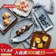 舍里 ba式和风陶瓷re子双耳鱼盘菜盘日料寿司盘牛排盘