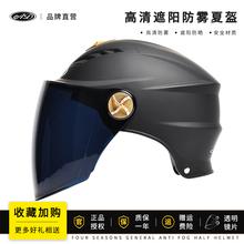 AD电ba电瓶车头盔re士式四季通用夏季防晒半盔摩托全盔安全帽