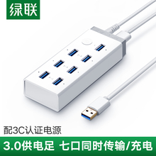 绿联ubab3.0扩re口高速分线器笔记本电脑一拖10接口外接HUB带电源手机充