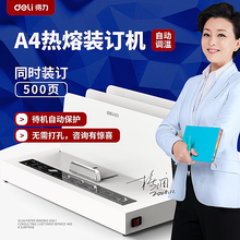 得力3ba82热熔装re4无线胶装机全自动标书财务会计凭证合同装订机家用办公自动