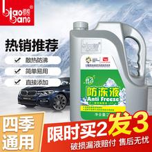 标榜防ba液汽车冷却re机水箱宝红色绿色冷冻液通用四季防高温