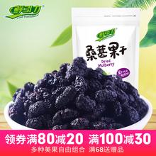 【鲜引ba桑葚果干1ra】果脯果干 蜜饯鲜果脯休闲零食(小)吃
