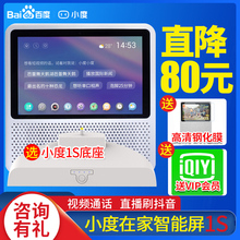(小)度 ba度在家1Sra能屏1s触屏(小)杜智能音箱ai的工语音机器的