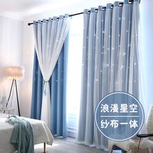 北欧星ba双层全遮光ra窗卧室客厅镂空星星网红ins公主风