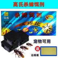 1盒高ba没得比蟑螂ra子屋捕捉器家用微毒灭蟑螂克星全窝端贴