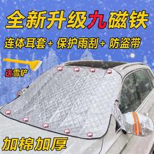 汽车遮ba挡前挡风玻ra罩冬季加厚防雪防霜防风挡雪挡防雪布