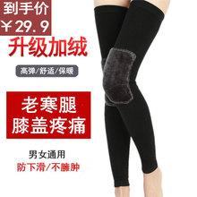 护膝保ba外穿女羊绒ag士长式男加长式老寒腿护腿神器腿部防寒