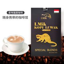 印尼I.Mik爱咪ba6屎咖啡麝hl啡速溶咖啡粉条装 进口正品包邮