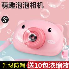 抖音(小)ba猪少女心ihl红熊猫相机电动粉红萌猪礼盒装宝宝