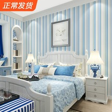 蓝色壁纸地中海风ba5无纺布客hl白竖条纹儿童房男孩背景墙纸