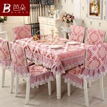 现代简ba餐桌布椅垫ma式桌布布艺餐茶几凳子套罩家用