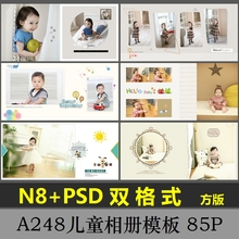 N8儿baPSD模板ma件2019影楼相册宝宝照片书方款面设计分层248