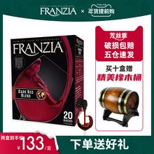frabazia芳丝te进口3L袋装浓郁红葡萄酒加州红酒单杯红酒