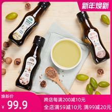 星圃宝ba辅食油组合tr亚麻籽油婴儿食用(小)瓶家用榄橄油
