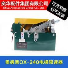 宁波ba速器 OXar0 240B 240F 240A 电梯配件