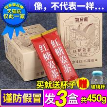 红糖姜ba大姨妈(小)袋ar寒生姜红枣茶黑糖气血三盒装正品姜汤