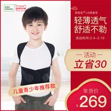 背背佳ba方宝宝驼背ar9矫正器成的青少年学生隐形矫正带纠正带