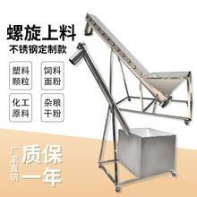 (小)型蛟bb螺旋输送机as料机吸粮机颗粒注塑机不锈钢垂直提升机